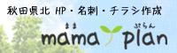 mamaplan
